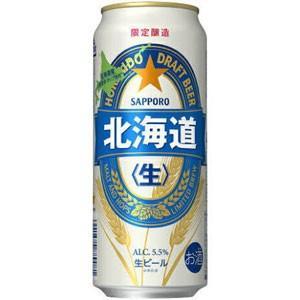 ★アウトレット品★【賞味期限:2019年12月】【限定】サッポロ 北海道生ビール 500ml×24缶...