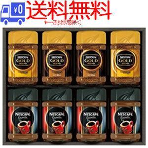 ★送料無料★(一部地域除く)ネスカフェ レギュラーソリュブルコーヒーギフト N50-XN sakeking
