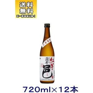 [芋焼酎]送料無料※12本セット 25度 紅芋薩摩邑 720ml瓶 12本(720ml 薩摩邑 紅芋仕込 べにいも さつまもら)鹿児島県 岩川醸造 sakemakino