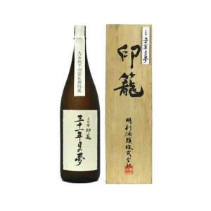[清酒・日本酒]送料無料※大吟醸 印籠「三十一年目の夢」 箱付き 1800ml瓶(1.8L)|sakemakino
