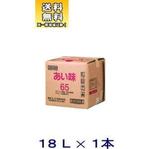 [アルコール65%]送料無料※あい味65 コックなし 18L 1個(18リットル 大容量 業務用 アルコール 除菌 抗菌 コロナ対策)相生ユニビオ株式会社|sakemakino