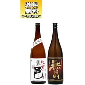 【送料無料※】幻の赤芋焼酎2本入りセット 25度 無月赤1.8L瓶/25度 紅芋薩摩邑1.8L瓶(1800ml) sakemakino