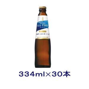 [ビールテイスト飲料]送料無料※1ケースで1梱包 サントリー オールフリー 小瓶 1ケース30本入り(334ml びん)SUNTORY sakemakino