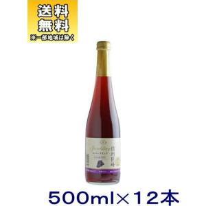 [スパークリングワイン]送料無料※12本セット アルプス 信州巨峰スパークリングワイン 500ml 12本(1ケース12本入り)(やや甘口)株アルプス sakemakino