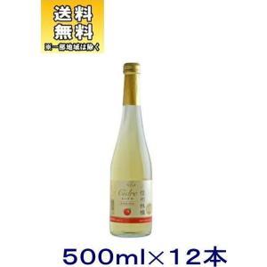 [スパークリングワイン]送料無料※12本セット アルプス 信州林檎シードル 500ml 12本(1ケース12本入り)(やや甘口 りんご)株アルプス sakemakino