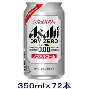 [ビールテイスト飲料]送料無料※3ケースセット アサヒ ドライゼロ(24本+24本+24本)350ml缶セット(72本)(350ml ノンアルコール) sakemakino