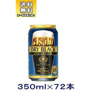 [ビール]送料無料※3ケースセット アサヒ スーパードライ ドライブラック(24本+24本+24本)350ml缶セット(72本)(350ml)アサヒビール|sakemakino