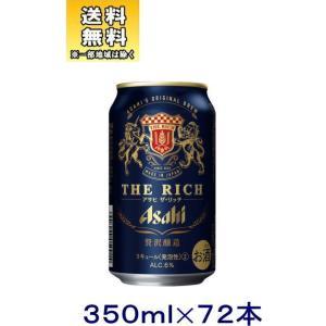 [新ジャンル(雑酒)]送料無料※3ケースセット アサヒ ザ・リッチ(24本+24本+24本)350mlセット(72本)(350ml缶 THE RICH)アサヒビール|sakemakino