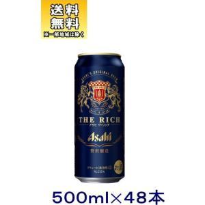 [新ジャンル(雑酒)]送料無料※2ケースセット アサヒ ザ・リッチ(24本+24本)500mlセット(48本)(500ml缶 THE RICH)アサヒビール|sakemakino