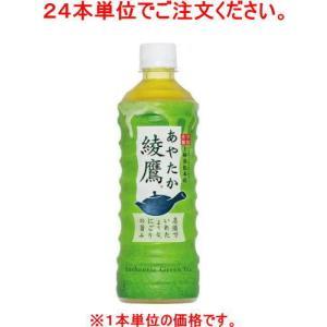 [飲料]48本まで同梱可 コカ・コーラ 綾鷹 525mlPET【24本単位でご注文ください】(525 500 ml ペット 緑茶 Coca-Cola)|sakemakino