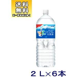 [飲料]送料無料※アサヒ バナジウム天然水 2LPET 1ケース6本入り(2000ml 富士山 2リットル 軟水)|sakemakino