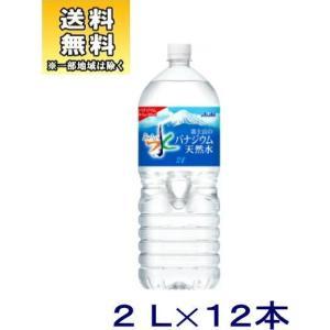 [飲料]送料無料※2ケースセット アサヒ バナジウム天然水(6本+6本)2LPETセット(12本)※別途送料発生地域有※ ミネラルウォーター 富士山|sakemakino