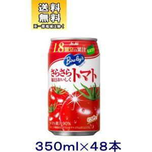 [飲料]送料無料※2ケースセット バヤリース さらさらトマト(24本+24本)350ml缶セット(48本)(350ml さらさらとまと トマトジュース)|sakemakino