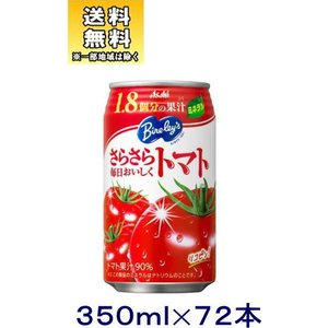 [飲料]送料無料※3ケースセット バヤリース さらさらトマト(24本+24本+24本)350ml缶セット(72本)(350ml さらさらとまと)|sakemakino
