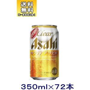 [新ジャンル(雑酒)]送料無料※3ケースセット アサヒ クリアアサヒ(24本+24本+24本)350ml缶セット(72本)(350ml)アサヒビール※|sakemakino