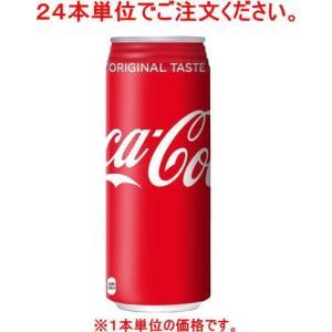 [飲料]48本まで同梱可 コカ・コーラ 500ml缶【24本単位でご注文ください】(500ml Co...