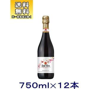 [スパークリングワイン]送料無料※12本セット デル・オーロ ランブルスコ 750ml 12本(2ケースセット)(6本+6本) (赤)日本酒類販売 sakemakino