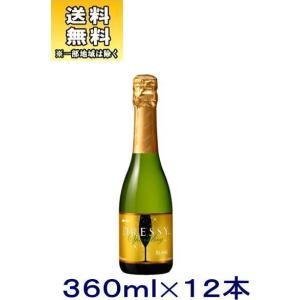 [スパークリングワイン]送料無料※12本セット ドレッシー(白)360ml 12本(1ケース12本入り)(360ml 国産 DRESSY ハーフ 中甘口)メルシャン sakemakino