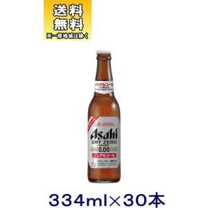 [ビールテイスト飲料]送料無料※ アサヒ ドライゼロ 334ml瓶 1ケース30本入り(334ml)ノンアルコール sakemakino