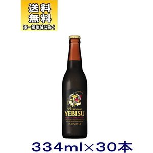 [ビール]送料無料※サッポロ エビス プレミアムブラック 小瓶(334ml)1ケース30本入り(334ml SAPPORO)|sakemakino