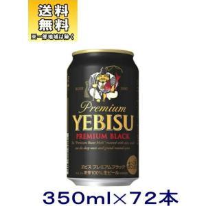 [ビール]送料無料※3ケースセット サッポロ エビス プレミアムブラック(24本+24本+24本)350缶セット(72本)(350ml SAPPORO)|sakemakino