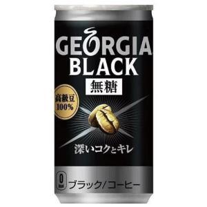 [飲料]3ケースまで同梱可 コカ・コーラ ジョージア ディープブラック 185g 1ケース30本入り 缶コーヒー(無糖)(185ml缶)(GEORGIA)|sakemakino