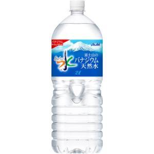 [飲料]ヤフー最安値に挑戦中★2ケースまで同梱可☆アサヒ 富士山のバナジウム天然水 2L PET(軟水)1ケース6本入り