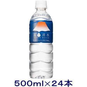 〔飲料〕送料無料※ 富士清水 500mlPET 1ケース24本入り(ナチュラルミネラルウォーター 軟...