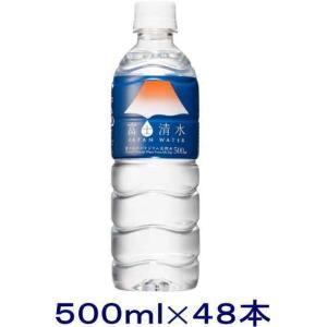 〔飲料〕送料無料※2ケースセット 富士清水(24本+24本)500mlPETセット(48本)(ミネラ...