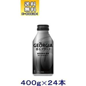[飲料]送料無料※ コカ・コーラ ジョージア 香るブラック 400gボトル缶 1ケース24本入り(缶コーヒー GEORGIA 400ml)|sakemakino