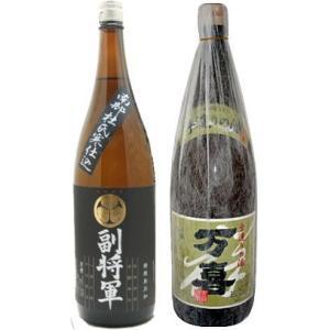【送料無料※日本酒2本入ギフトセット】副将軍1.8L/鶴乃江 万喜1.8L|sakemakino