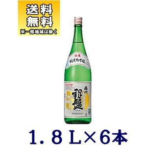 [清酒・日本酒]送料無料※6本セット 銀盤 純米大吟醸「播州50」 1.8L 6本(1ケース6本入り)(1800ml)銀盤酒造 |sakemakino