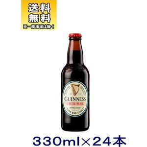 [ビール]送料無料※キリン ギネス エクストラスタウト 小瓶 1ケース24本入り(330ml GUINNESS びん ビン KIRIN)キリンビール|sakemakino