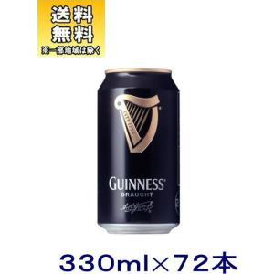 [ビール]送料無料※3ケースセット キリン ドラフトギネス(24本+24本+24本)330缶セット(72本)(330ml GUIN NESS KIRIN)キリンビール|sakemakino