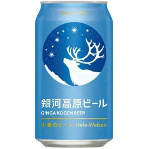 3ケースまで同梱可 銀河高原 小麦のビール 350缶(350ml)1ケース24本入り 銀河高原ビール※|sakemakino