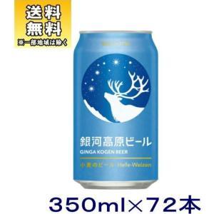 送料無料※3ケースセット 銀河高原 小麦のビール(24本+24本+24本)350缶セット(72本)(350ml)(天然水仕立て)銀河高原ビール※|sakemakino