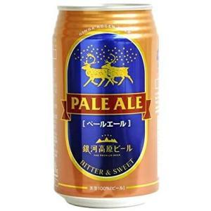 [ビール]送料無料※3ケースセット 銀河高原 ペールエール(24本+24本+24本)350缶セット(72本)(350ml)銀河高原ビール|sakemakino