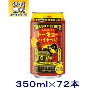 [チューハイ]送料無料※3ケースセット Godo トーキョーハイボール(24本+24本+24本)350缶セット(72本)合同酒精(350ml) sakemakino