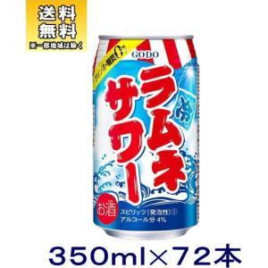 [チューハイ]送料無料※3ケースセット Godoラムネサワー(24本+24本+24本)350缶セット(72本)合同酒精(350ml) sakemakino