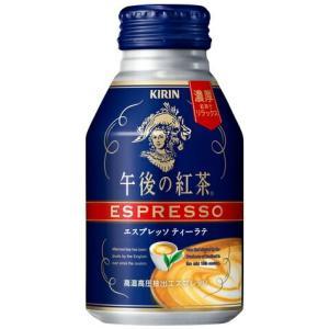 [飲料]3ケースまで同梱可 キリン 午後の紅茶 エスプレッソ ティーラテ 250gボトル缶 1ケース24本入り(250ml)(300)KIRIN|sakemakino