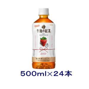 [飲料]送料無料※ キリン 午後の紅茶 熊本県産いちごティー 500mlPET 1ケース24本入り(500ml イチゴ・苺・ストロベリー)KIRIN|sakemakino