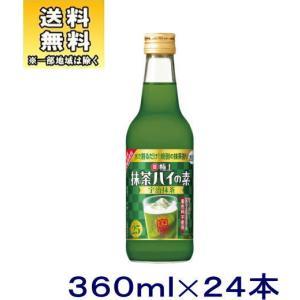 [梅酒・果実酒用]送料無料※2ケースセット 寶 極上抹茶ハイの素 宇治抹茶(12本+12本)360ml瓶セット(24本)(360 ml タカラ)宝酒造|sakemakino