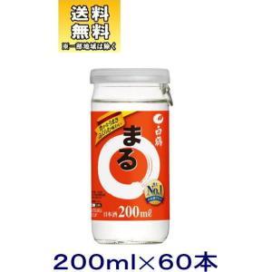 [清酒・日本酒]送料無料※2ケースセット 白鶴サケカップまる(30本+30本)200mlセット(60本)(ワンカップ まるカップ)|sakemakino