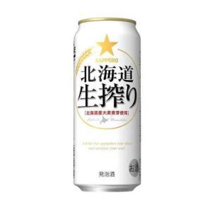 [発泡酒]2ケースまで同梱可★サッポロ 北海道 生搾り500缶(500ml) 1ケース24本入り※|sakemakino