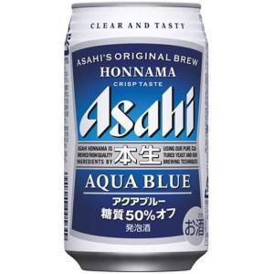 [発泡酒]3ケースまで同梱可 アサヒ 本生アクアブルー 350ml缶 1ケース24本入り(350ml)アサヒビール|sakemakino