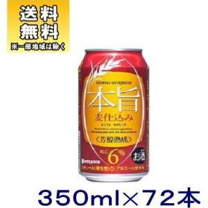 [新ジャンル(雑酒)]送料無料※3ケースセット 本旨麦仕込み 芳醇熟成(24本+24本+24本)350ml缶セット(72本)HITEビール sakemakino