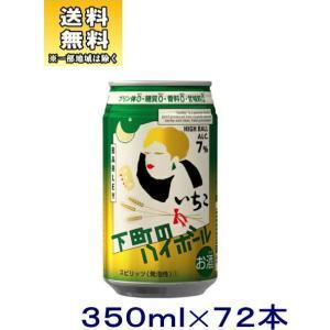 [チューハイ]送料無料※3ケースセット いいちこ 下町のハイボール(24本+24本+24本)350ml缶セット(72本)(350ml 焼酎&炭酸)三和酒類 sakemakino