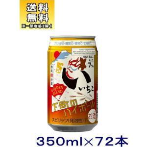 [チューハイ]送料無料※3ケースセット いいちこ 下町のハイボール ゴールデンブレンド(24本+24本+24本)350ml缶セット(72本)三和酒類 sakemakino