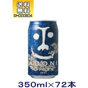 [ビール]送料無料※3ケースセット インドの青鬼(24本+24本+24本)350缶セット(72本)(350ml AOONI)株式会社ヤッホーブルーイング sakemakino