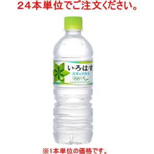 [飲料]48本まで同梱可 コカ・コーラ い・ろ・は・す ナチュラルミネラルウォーター 555mlPET【24本単位でご注文ください】いろはす 自販機可|sakemakino